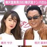 梅沢富美男, 藤井サチ, 日本, 女装