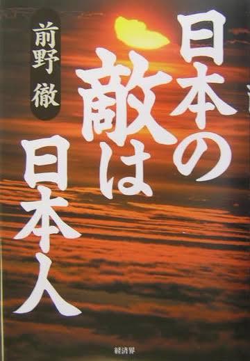 「日本の敵は日本人」の画像検索結果