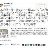 乙武洋匡, バニラ・エア