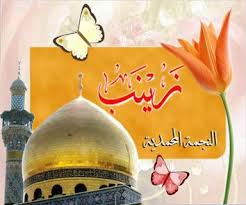 اكبر بنات رسول الله زينب (م)