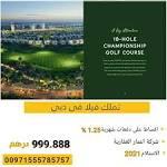 لويست هوم | اعلانات الإمارات العقارية