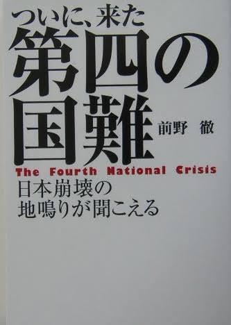 「第四の国難: 日本崩壊の地鳴りが聞こえる」の画像検索結果