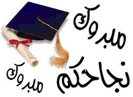 مبروك روز علي علي النجاح بالامتياز مع مرتبة الشرف