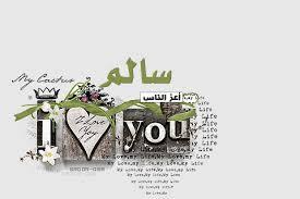صور اسم سالم عربي و انجليزي مزخرف , معنى اسم سالم وشعر وغلاف ورمزيات 2016