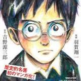 君たちはどう生きるか, 吉野源三郎, 羽賀翔一, マガジンハウス, 小説