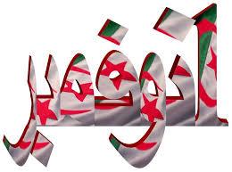 إفتتاح مسابقة وطبية تحت شعار*حملة لإحياء ذكرى أول نوفمبر* مرحبا بكم