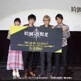 時間の支配者, 福山 潤, 石川 界人, テレビアニメ, 釘宮 理恵