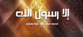 محبه الرسول صلى الله عليه وسلم(م)