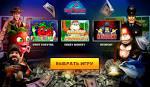 Игровой автомат Resident – лучший выбор в казино Вулкан Россия