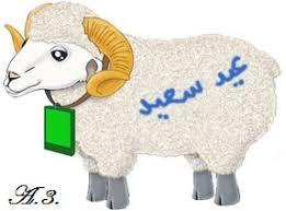 احدث رسائل عيد الاضحى المبارك2012