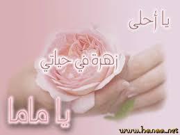 شعر عن حنان الام images?q=tbn:ANd9GcR