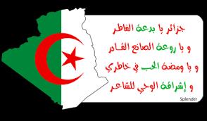 الجزائرية images?q=tbn:ANd9GcR