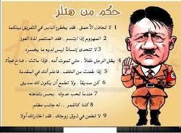 امثال و حكم هتلر images?q=tbn:ANd9GcR