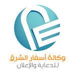 اسفار الشرق للدعاية والاعلان