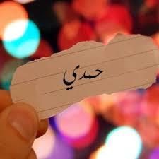 صور اسم حمدى عربي و انجليزي مزخرف , معنى اسم حمدى وشعر وغلاف ورمزيات 2016