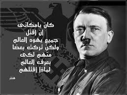 امثال و حكم هتلر images?q=tbn:ANd9GcS