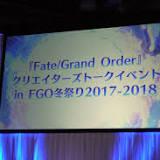 Fate/Grand Order, 冬祭り, 福袋, 正月