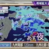 記録的短時間大雨情報, 喜界町, 鹿児島県, 喜界島, 日本