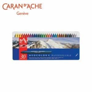 Caran d'Ache Neocolor II Aquarelle Water Soluble Wax Pastel - x30
