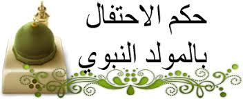 حكم الاحتفال بالمولد النبوي images?q=tbn:ANd9GcS