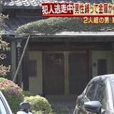 テープ, 東京都, 武蔵村山市, 事件, 残堀