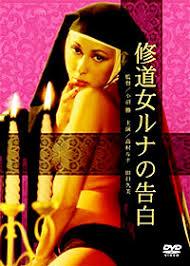 Monja de clausura: Confesión de Runa (1976) [Vose]