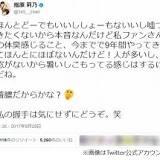 指原莉乃, HKT48, 体臭, SKE48, AKB48握手会傷害事件, 松村香織, 日本, Twitter