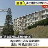関市立関商工高等学校, 岐阜県, 児童福祉法, 児童