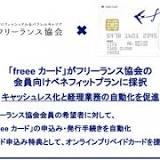 freee, カード, 身分, 社団