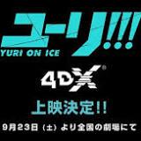 ユーリ!!! on ICE, 4DX, テレビ朝日
