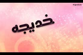 صور إسم خديجة 2016 , خلفيات اسم خديجة حب وغرام 2016 , صور رومانسية اسم خديجة 2016