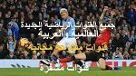 عرب هوم