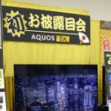 シャープ, 4K 8Kテレビ放送, 日本, 大阪府, スーパーハイビジョン, 八尾市