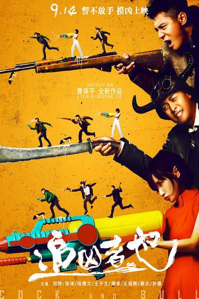 Cock and Bull-Zhui xiong zhe ye