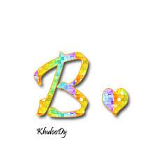 صور حرف b , صور حرف B مزخرفة , خلفيات جديدة 2016