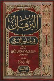 البرهان في علوم القرآن.. قراءة