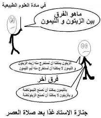 اضحكوا شوية images?q=tbn:ANd9GcT