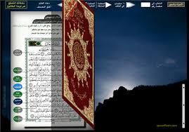 Qur'an Flash